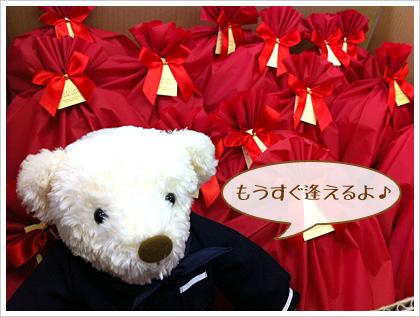 磐田南高等学校様 創立90周年記念メモリアル・ベア